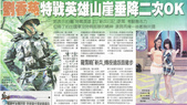 【新兵日記之特戰英雄】媒體報導:0429青年.jpg