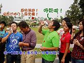 綜藝大集合嘉義中埔:嘉義中埔_08喝奶奶之呼乾啦.jpg