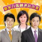 娘家百萬劇迷站出來(2/16:麗芳+王翔+俊賢):[gq7793] 娘家百萬劇迷站出來