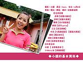 綜藝大集合網誌專用相簿:最夯主持群_主持群介紹小嫻.jpg