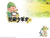 花田一路桌面下載:花田圖800-600.jpg