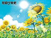 花田一路桌面下載:花田1024-768.jpg