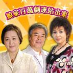 娘家百萬劇迷站出來(2/15:彭大海+莉莉夫人+玉燕):[gq7793] 娘家百萬劇迷站出來