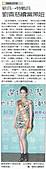 【新兵日記之特戰英雄】媒體報導:0413聯合.jpg