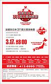 排版用圖庫:Japan-EDM-0317.jpg