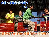 綜藝大集合台中大坑:06要跳啦.jpg