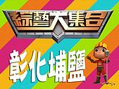 綜藝大集合-彰化埔鹽:彰化埔鹽-封面.jpg