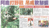 【新兵日記之特戰英雄】媒體報導:0422自由.jpg