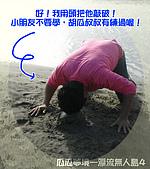 綜藝大集合之嘉義布袋:嘉義布袋_瓜瓜夢境四.jpg