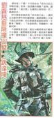 【新兵日記之特戰英雄】媒體報導:0429自由.jpg