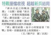 【新兵日記之特戰英雄】媒體報導:0424自由.jpg