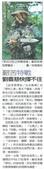 【新兵日記之特戰英雄】媒體報導:0424聯合.jpg