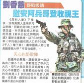 【新兵日記之特戰英雄】媒體報導:0424蘋果.jpg