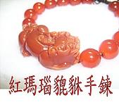 貔貅項鍊:紅瑪瑙手鍊.JPG