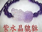 貔貅項鍊:紫水晶手鍊.JPG
