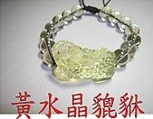 貔貅項鍊:黃水晶手.JPG