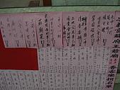 戊子(97)年淡水油車口忠義宮恭祝蘇府王爺聖誕遶境:CIMG7875.JPG