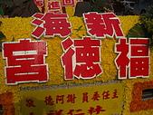 己丑(98)年板橋新海福德宮前往中和烘爐地進香回駕遶境:CIMG9377.JPG