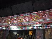 戊子(97)年淡水油車口忠義宮恭祝蘇府王爺聖誕遶境:CIMG7880.JPG