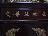 戊子(97)年北投慈后宮權接清樂社千順將軍進宮安座:CIMG0017.JPG