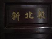 戊子(97)年北投慈后宮權接清樂社千順將軍進宮安座:CIMG0018.JPG