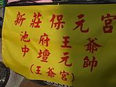 戊子(97)年新莊保元宮恭祝中壇元帥聖誕千秋合境平安遶境:CIMG7630.JPG
