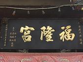 戊子(97)年三重武賢宮恭祝中壇元帥聖誕千秋暨二十週年慶:CIMG7605.JPG