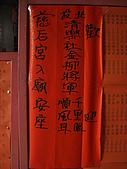 戊子(97)年北投慈后宮權接清樂社千順將軍進宮安座:CIMG0001.JPG
