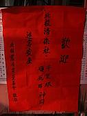 戊子(97)年北投慈后宮權接清樂社千順將軍進宮安座:CIMG0002.JPG