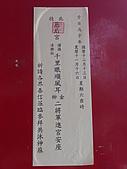 戊子(97)年北投慈后宮權接清樂社千順將軍進宮安座:CIMG0006.JPG