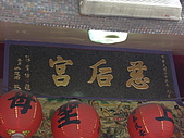 戊子(97)年北投慈后宮權接清樂社千順將軍進宮安座:CIMG0008.JPG