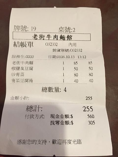 2017-10-14 181526.JPG - 行動相簿
