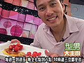 * 型男大主廚 *:0506愛的小鬆餅.jpg