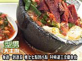 * 型男大主廚 *:0507番茄石鍋餅.jpg