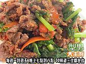 * 型男大主廚 *:0505詹姆士-醬爆牛肉.jpg