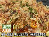 * 型男大主廚 *:0508日式大阪燒.jpg