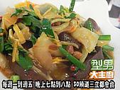 * 型男大主廚 *:0511酸菜炒豬血.jpg