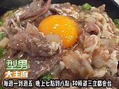 * 型男大主廚 *:0512滑蛋牛肉飯.jpg