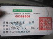 2012/2/7科博館茶花展及台中燈會一日遊:IMG_9999.JPG
