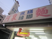 清水小吃:IMG_0901.JPG