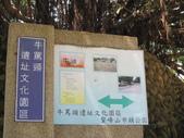 101-5-6牛罵頭遺址:IMG_1352.JPG