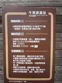 101-5-6牛罵頭遺址:IMG_1354.JPG