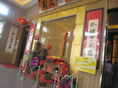 姪女文定-福宴國際美食餐廳:IMG_1121.JPG
