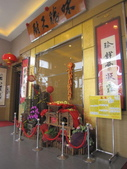 姪女文定-福宴國際美食餐廳:IMG_1122.JPG