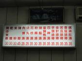 清水小吃:IMG_0903.JPG