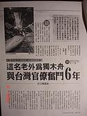 Lee李德夫的台灣獨木舟前期奮鬥史...:DSC07658.jpg