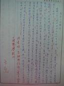 好朋友的祝福:生活點滴 (125).JPG