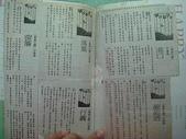 好朋友的祝福:生活點滴 (45).JPG