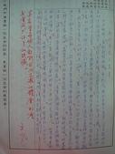 好朋友的祝福:生活點滴 (126).JPG