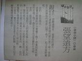 好朋友的祝福:生活點滴 (53).JPG